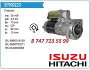 Стартер Isuzu,  Hitachi 4hk1 8980019150