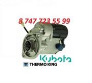 Стартер Kubota,  Thermo King 128000-2880